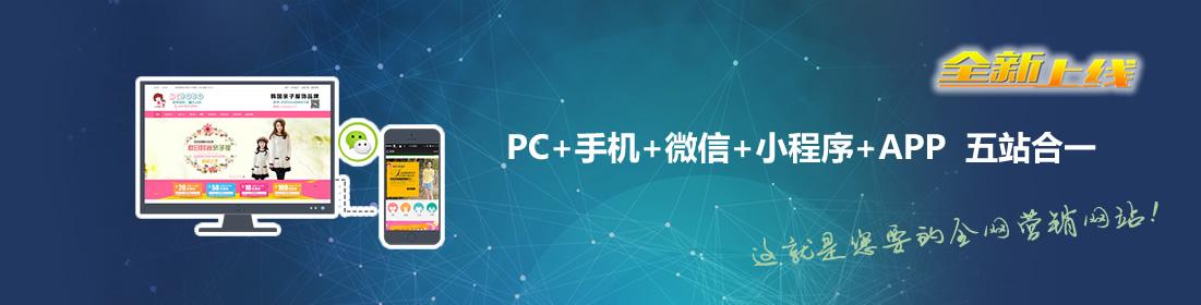 互易中国新建站系统上线