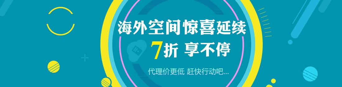 互易中国虚拟主机全新升级,加量不加价!