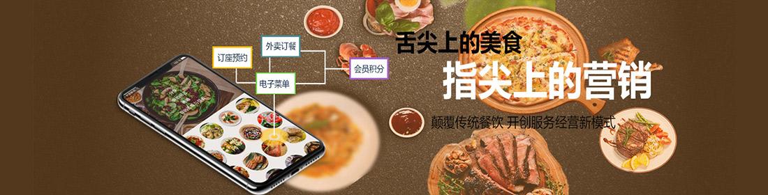微餐饮系统上线 指尖上的营销