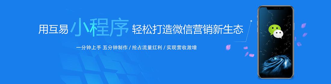 互易中国微信小程序上线