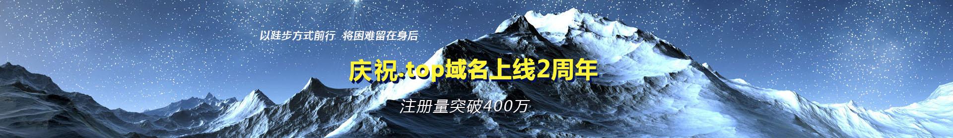 互易中国top2周年!