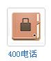 提供400服务热线
