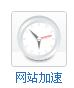 特有的网站加速设置
