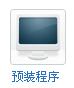 常用程序预安装服务